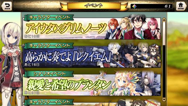 イベントの想区の画面