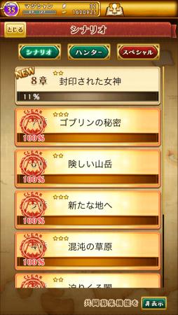 剣と魔法のログレスのクエスト選択画面