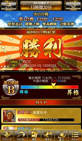 合戦勝利のゲームプレイ画像