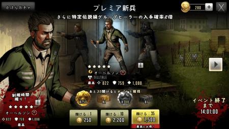 ウォーキング・デッドのキャラクター購入画面