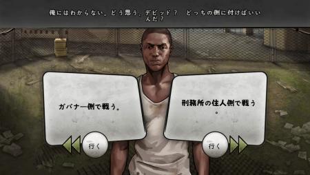 ウォーキング・デッドのストーリー選択画面