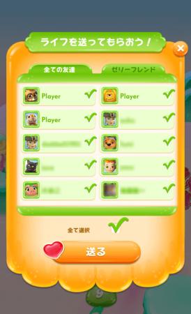 コミュニケーション機能の画面