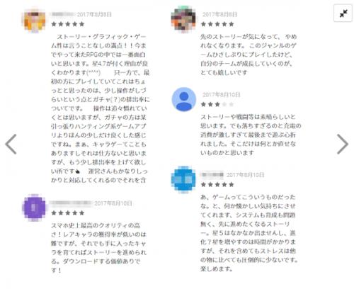 GooglePlayのレビューデータ画像