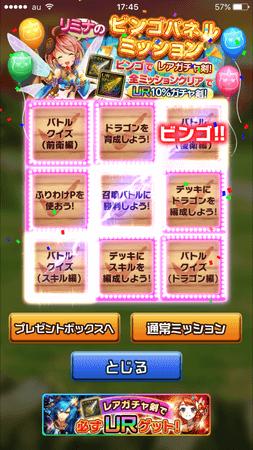 ビンゴパネルミッションの画像