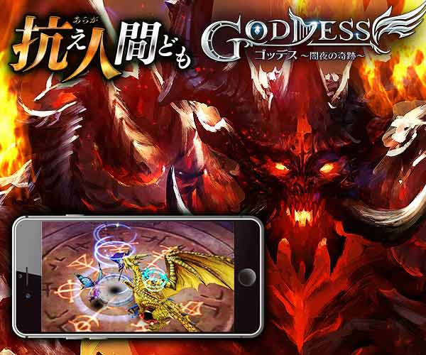 Goddess(ゴッデス) ~闇夜の奇跡~の画像